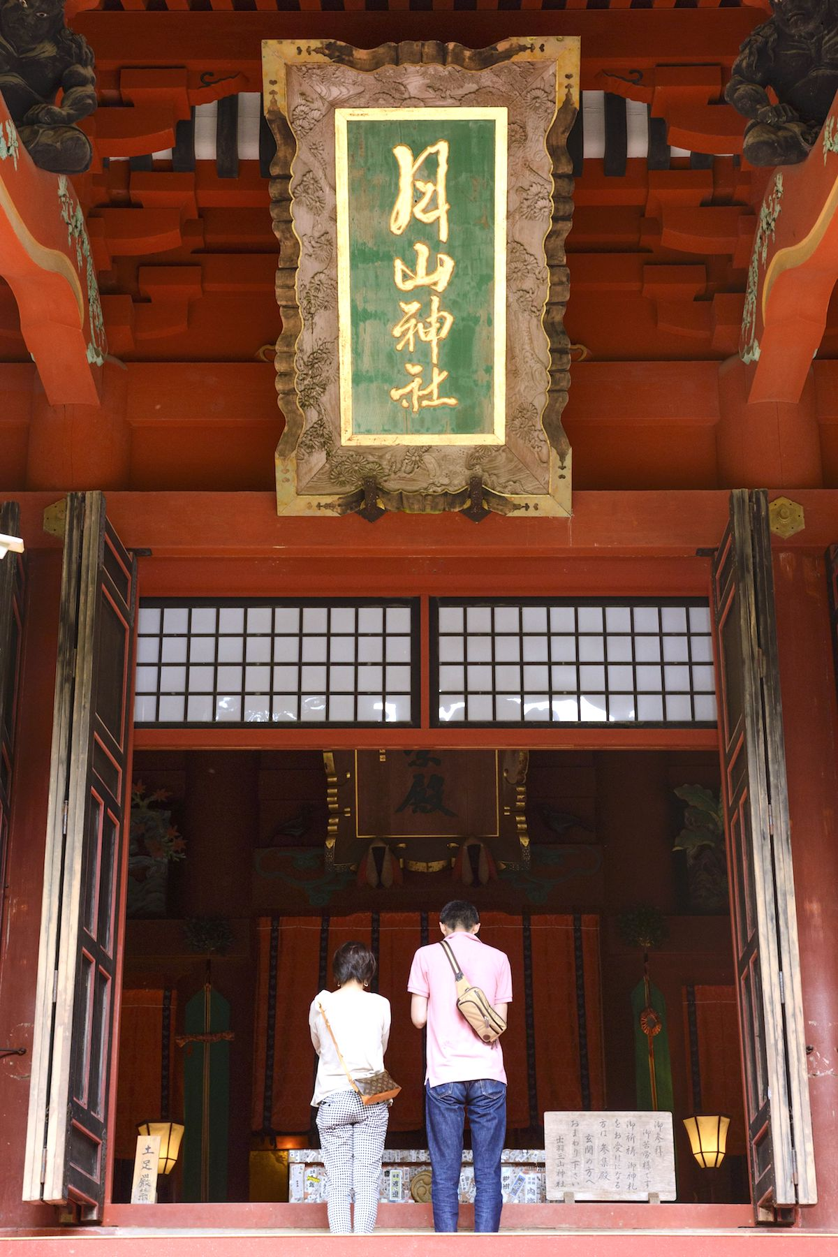 出羽神社三神合祭殿