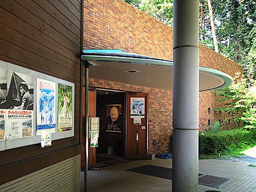 ポール・ラッシュ記念館