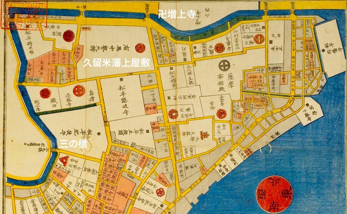 『江戸切絵図』芝高輪辺絵図(部分)