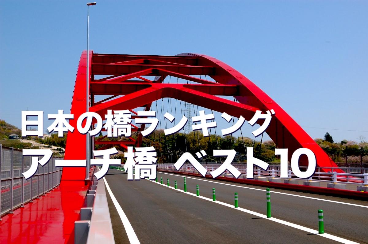 日本の橋ランキング/ アーチ橋 ベスト10