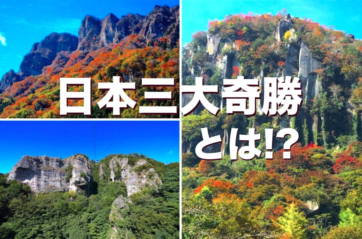日本三大奇勝