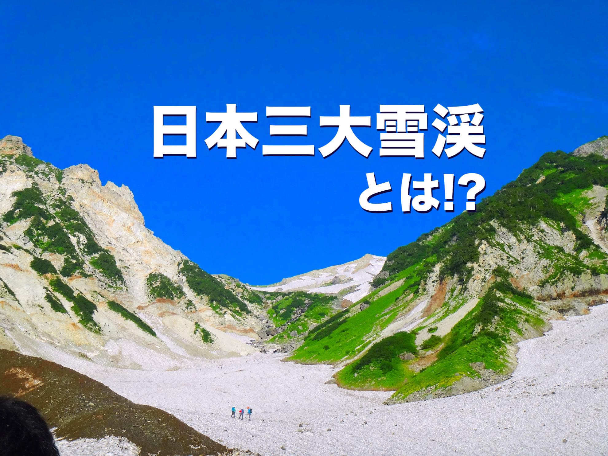 日本三大雪渓