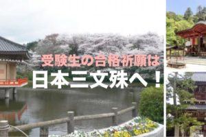 日本三文殊