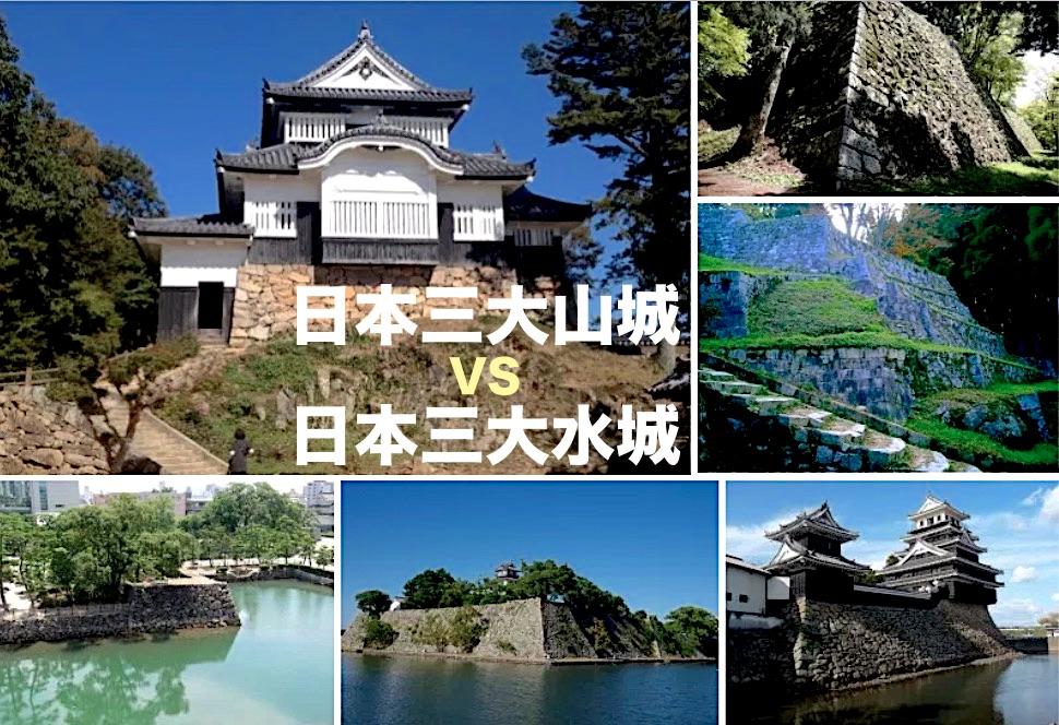 日本三大山城 VS 日本三大水城