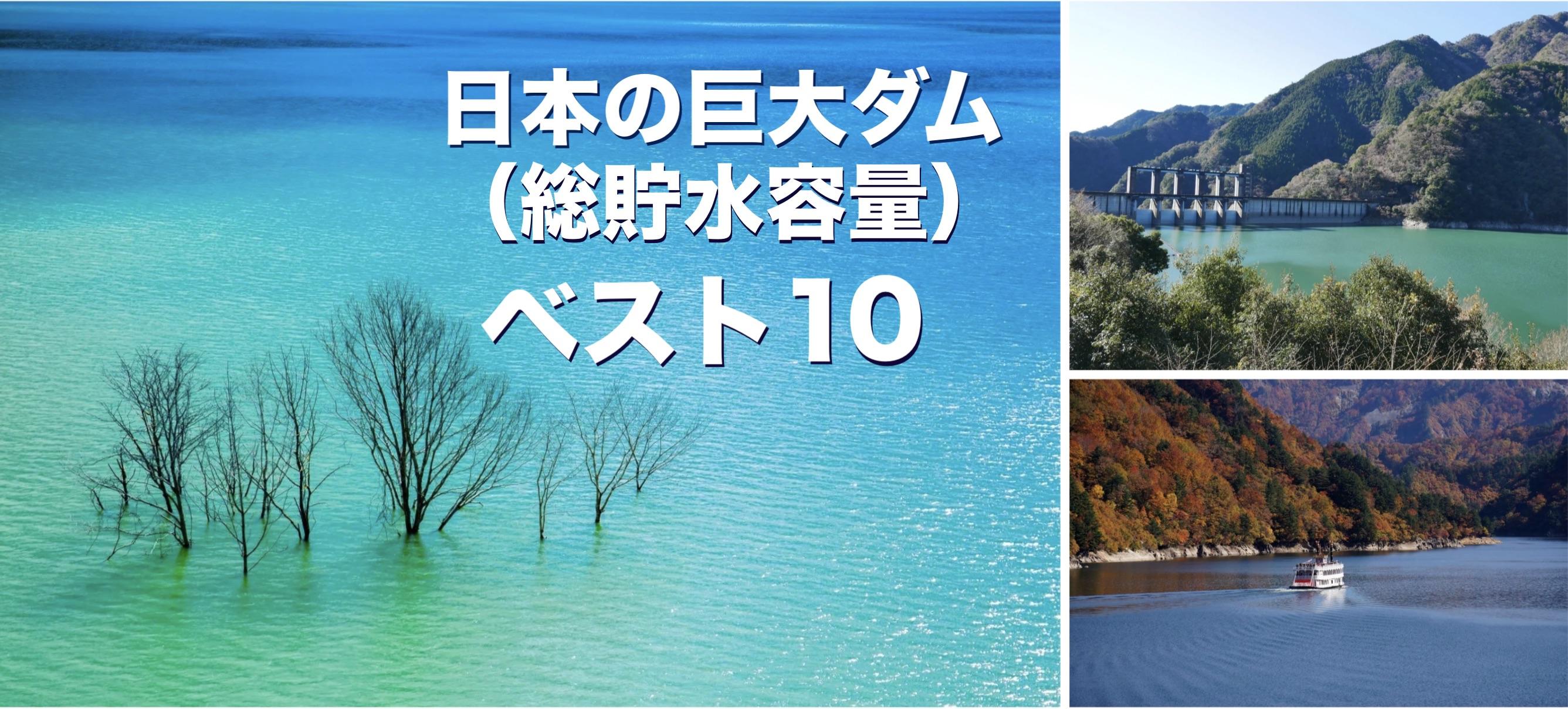 日本の巨大ダム(総貯水容量)