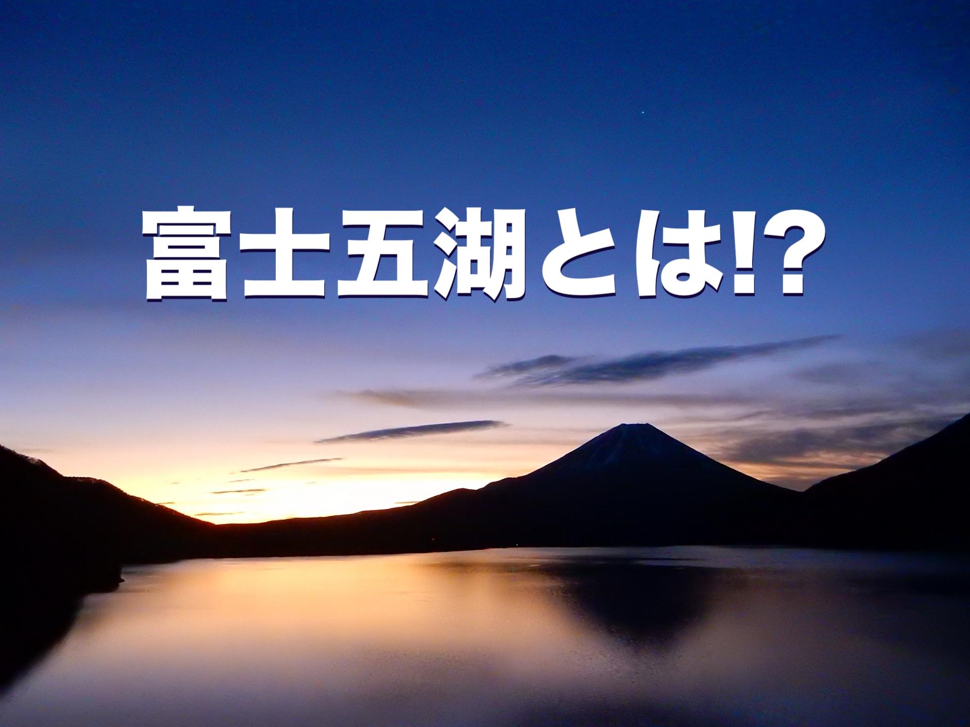富士五湖とは!?