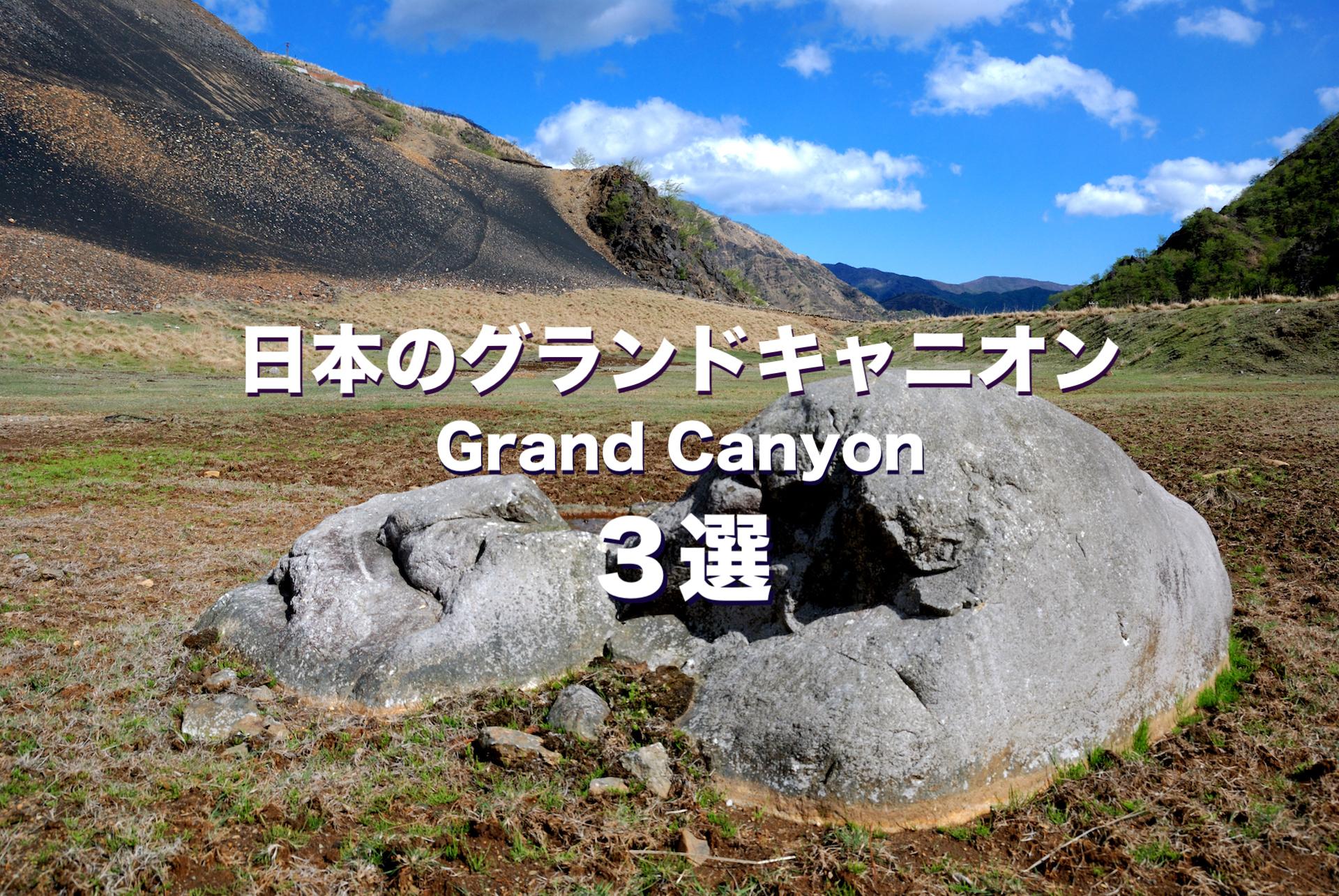 日本のグランドキャニオン