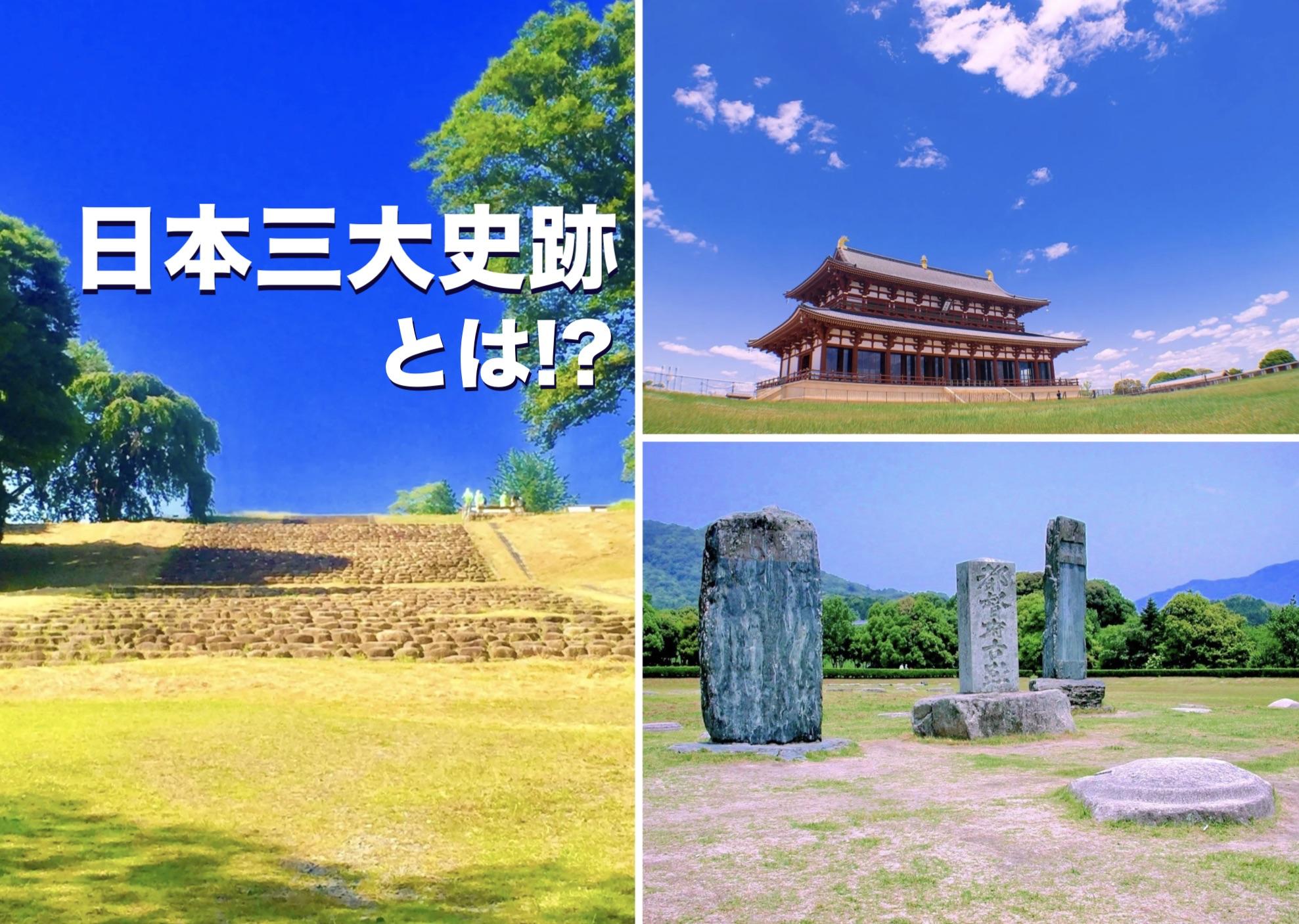 日本三大史跡