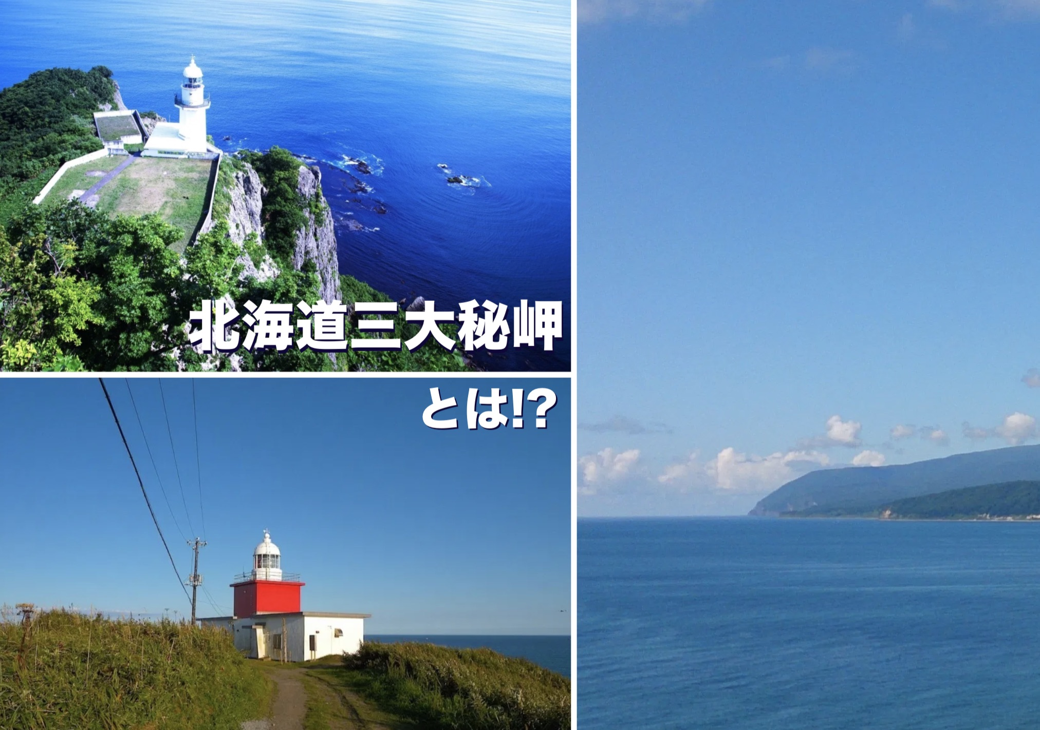 北海道三大秘岬とは!?