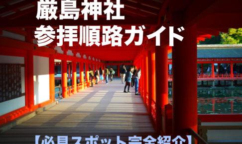 厳島神社 参拝順路ガイド