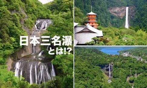 日本三名瀑
