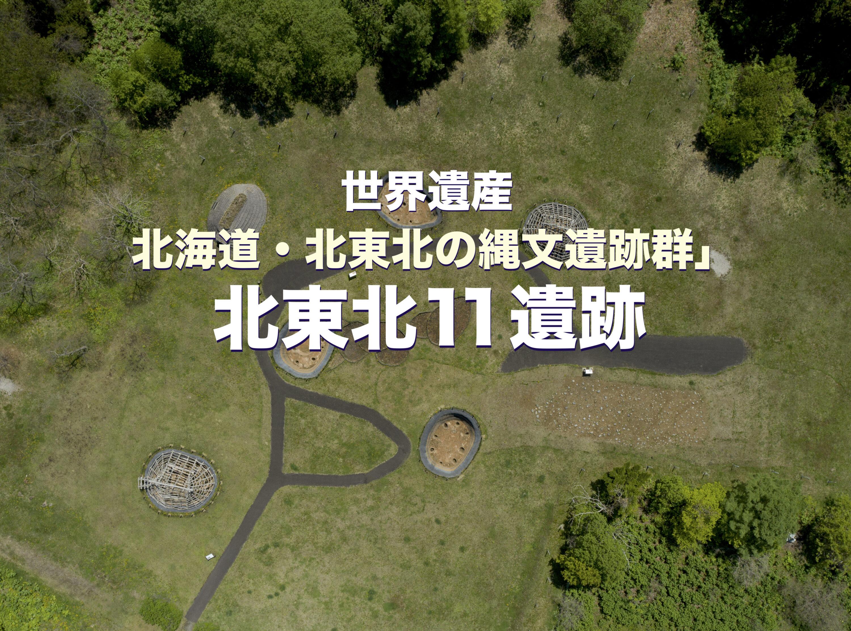 世界遺産「北海道・北東北の縄文遺跡群」 北東北11遺跡
