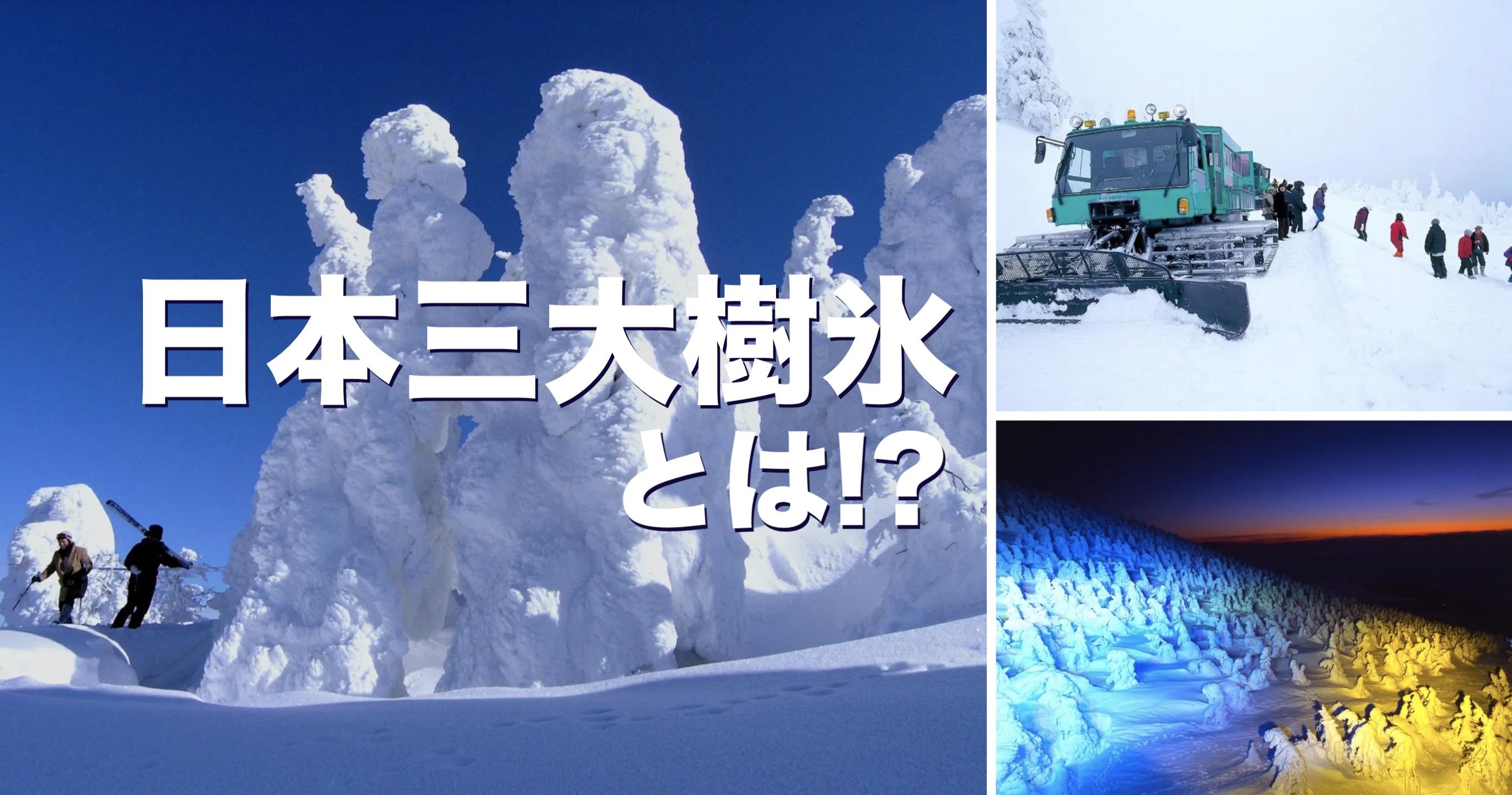 日本三大樹氷