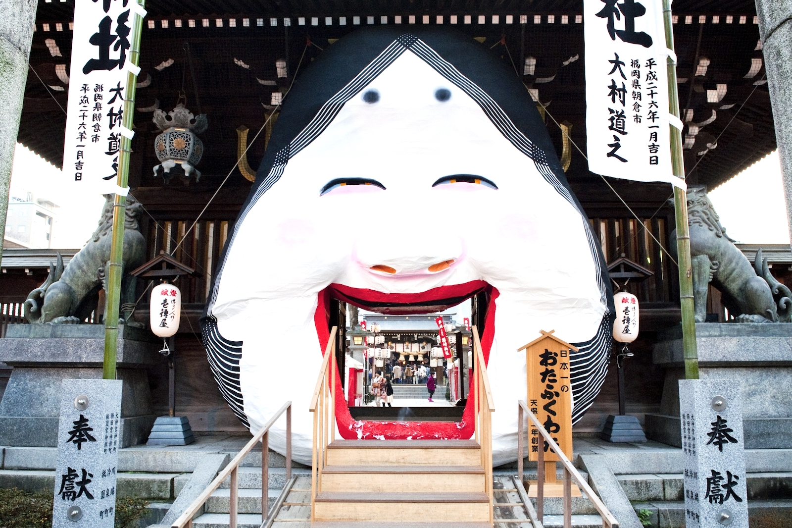 櫛田神社『節分大祭』