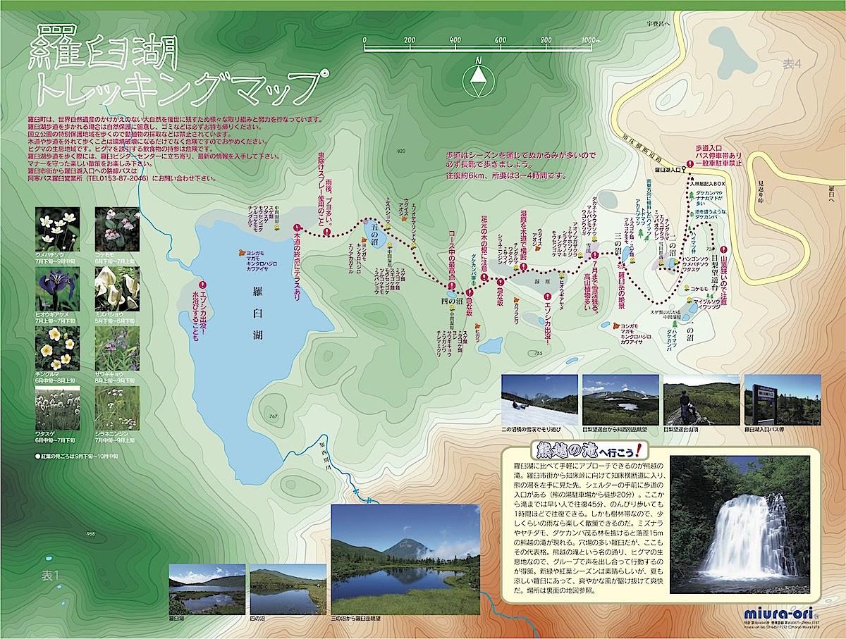 羅臼湖トレッキングマップ