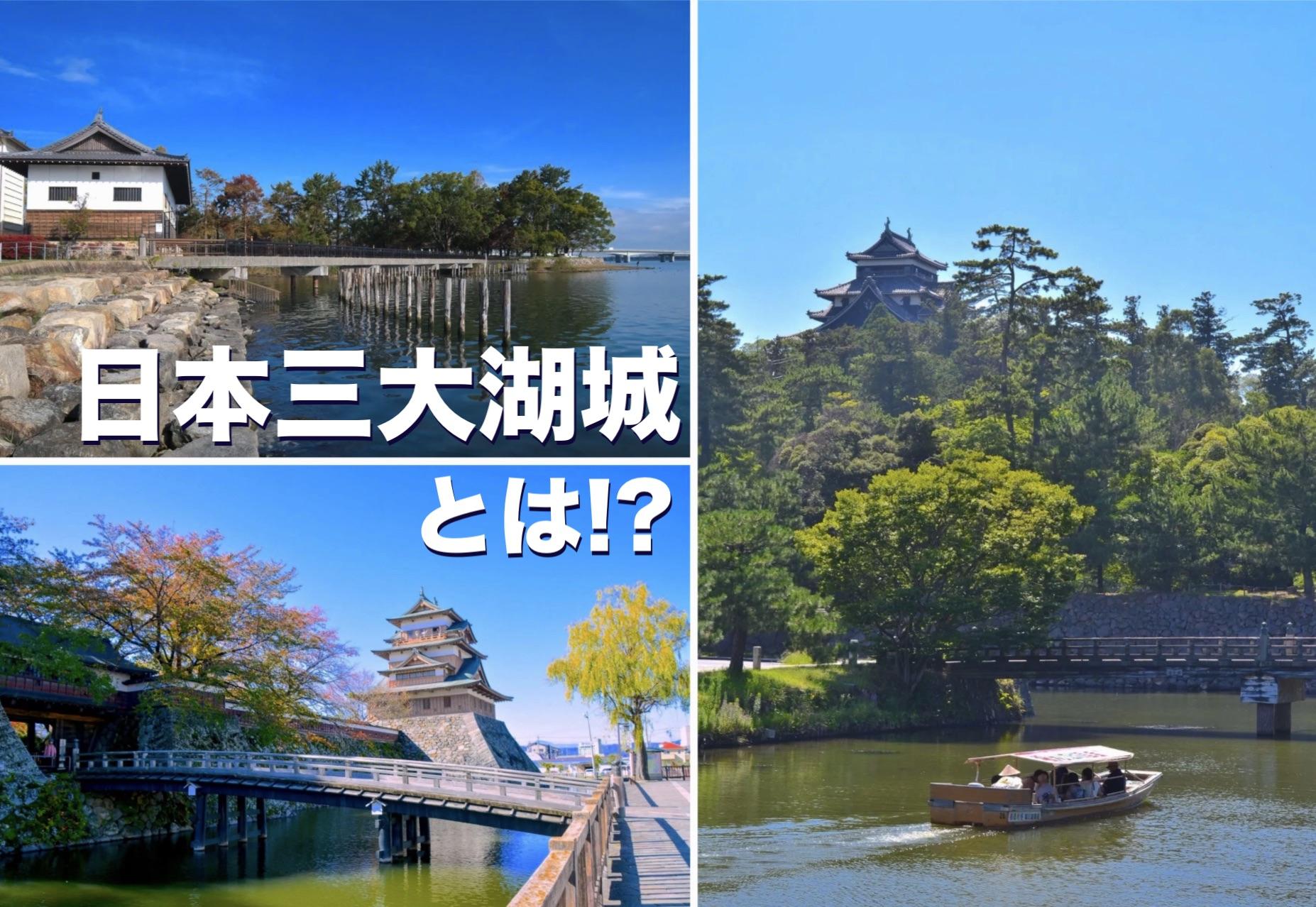 日本三大湖城