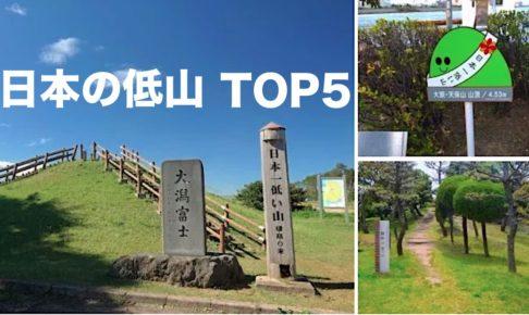 日本の低山 TOP5