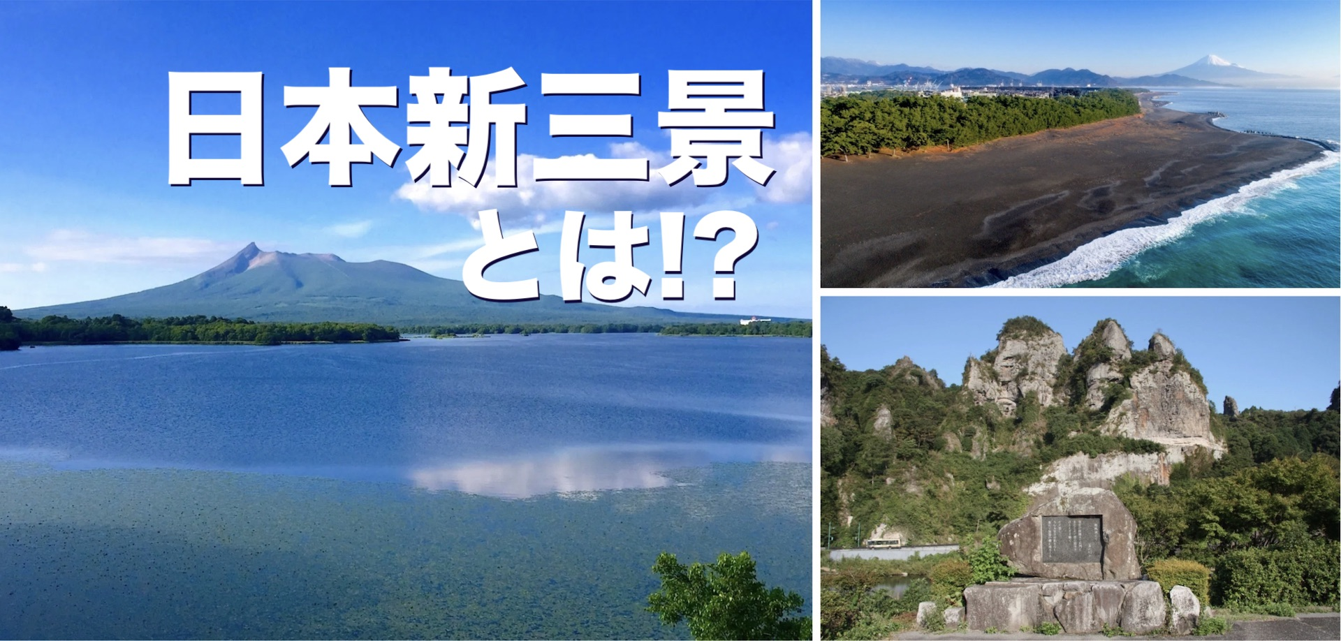 日本新三景