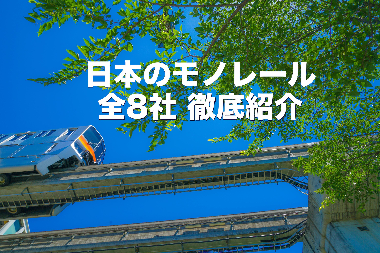 日本のモノレール 全8社 徹底紹介