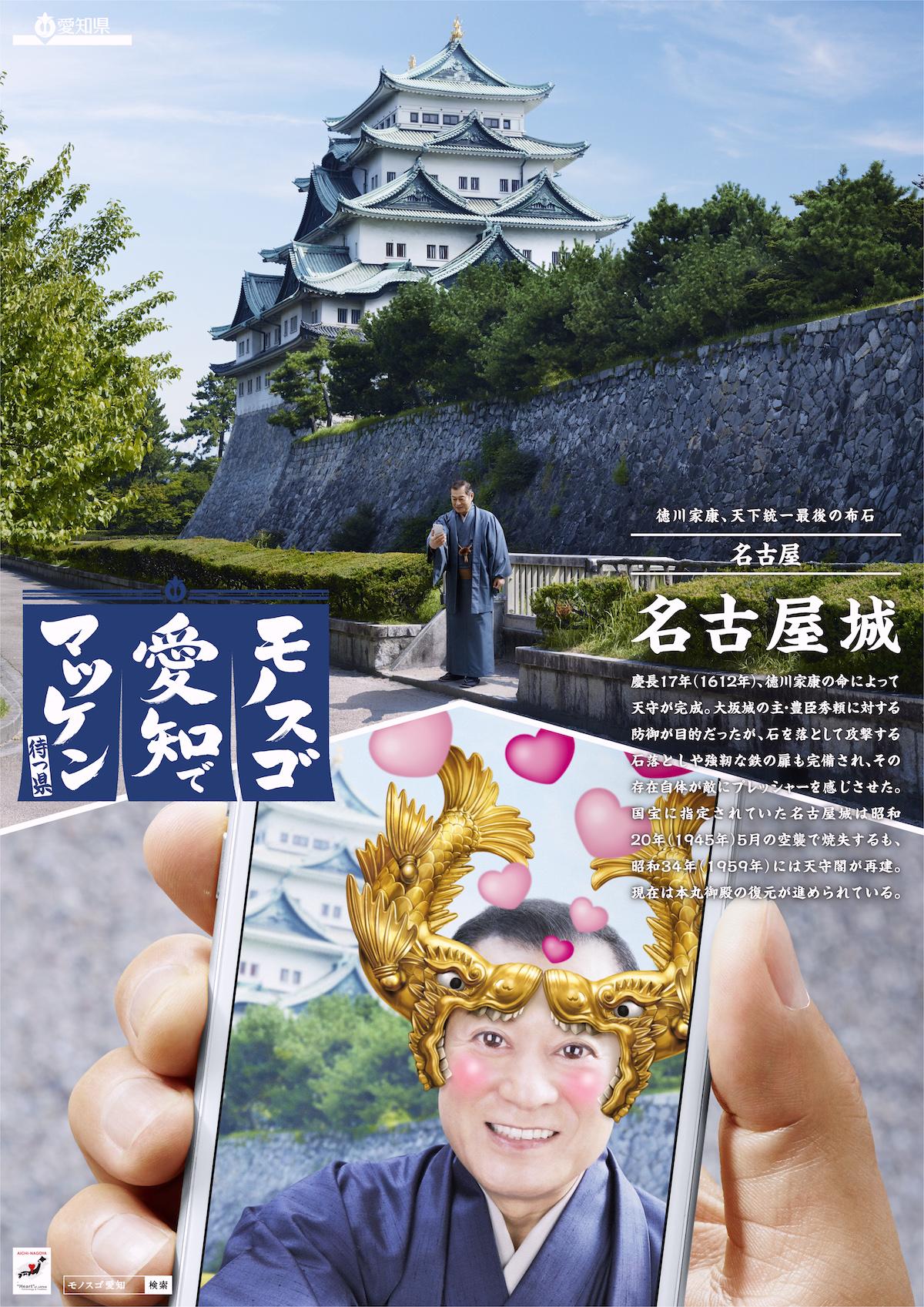 「名古屋城」篇