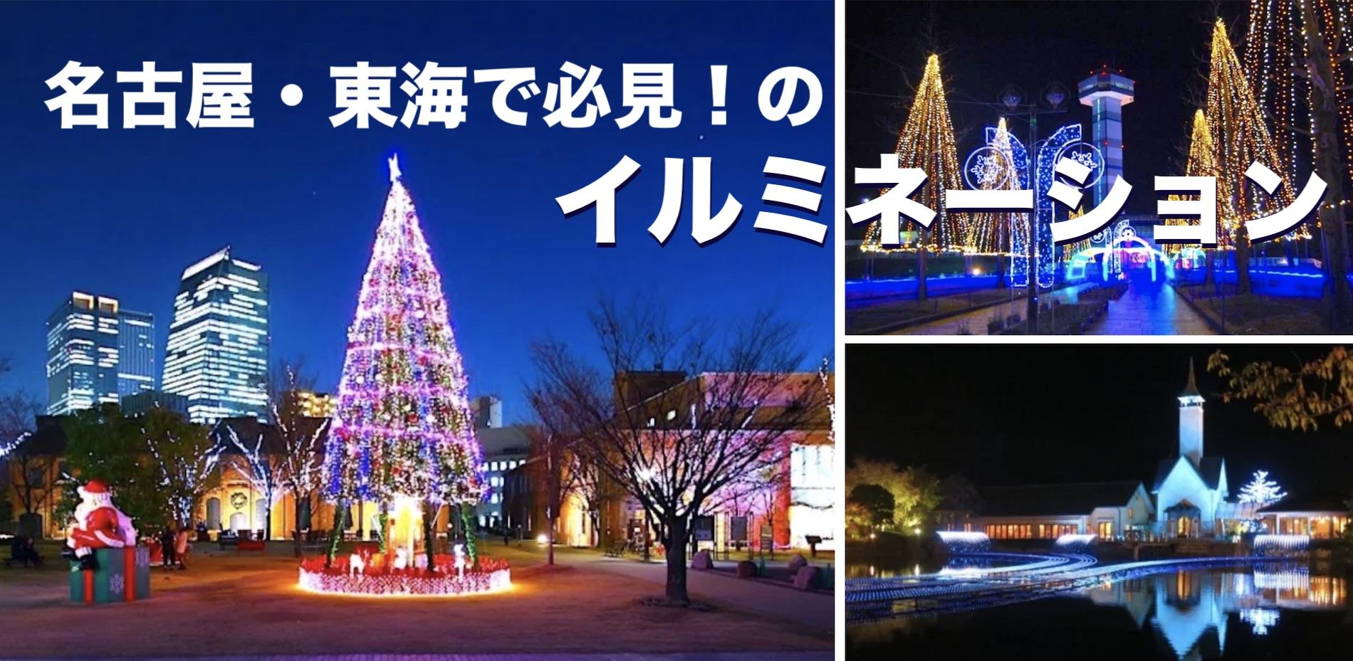 名古屋・東海で必見!のイルミネーション