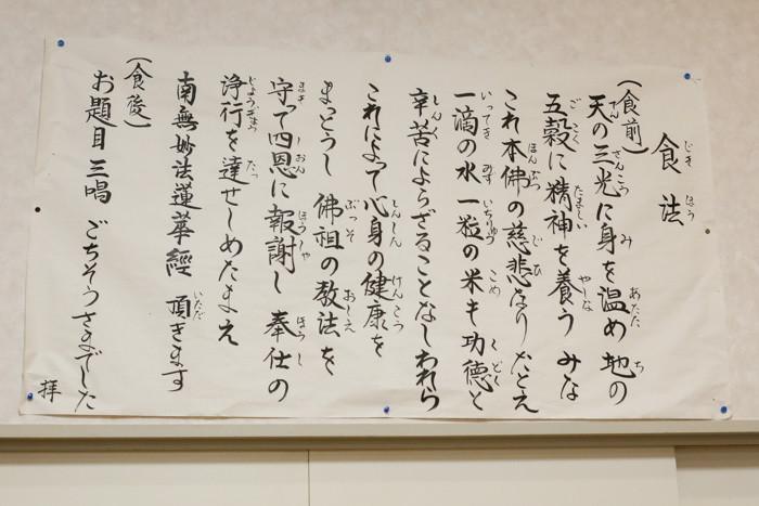 清澄寺宿坊体験 食法(じきほう)