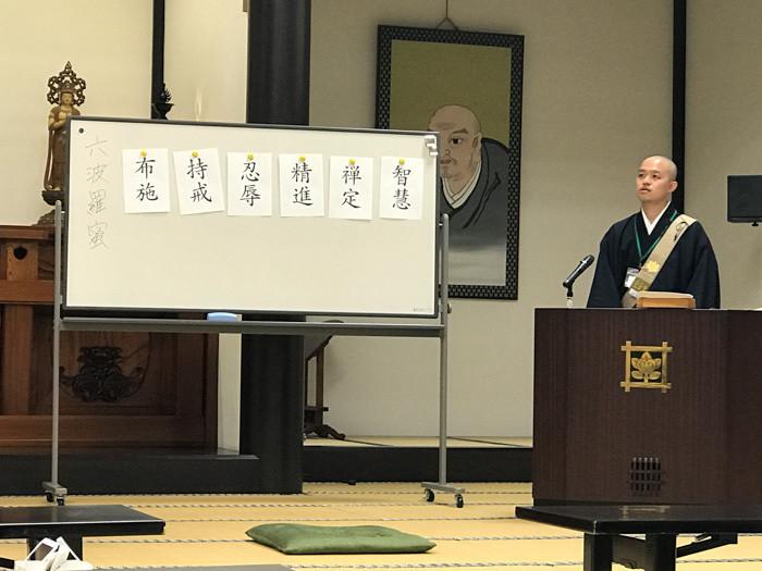 清澄寺宿坊体験 六波羅蜜(ろくはらみつ)