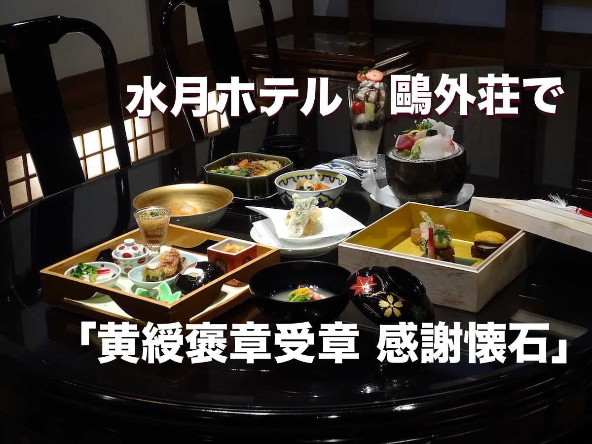 水月ホテル鷗外荘で「黄綬褒章受章 感謝懐石」