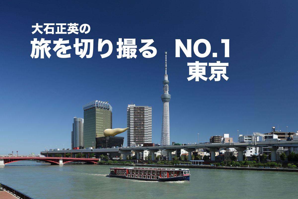 旅を切り撮る・東京
