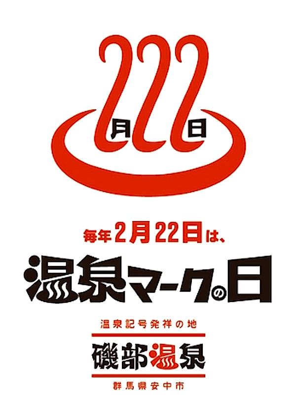 磯部温泉が提唱する「温泉マークの日」ロゴ