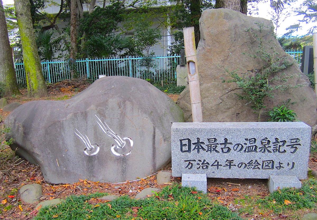 磯部公園にある「日本最古の温泉記号」の記念碑