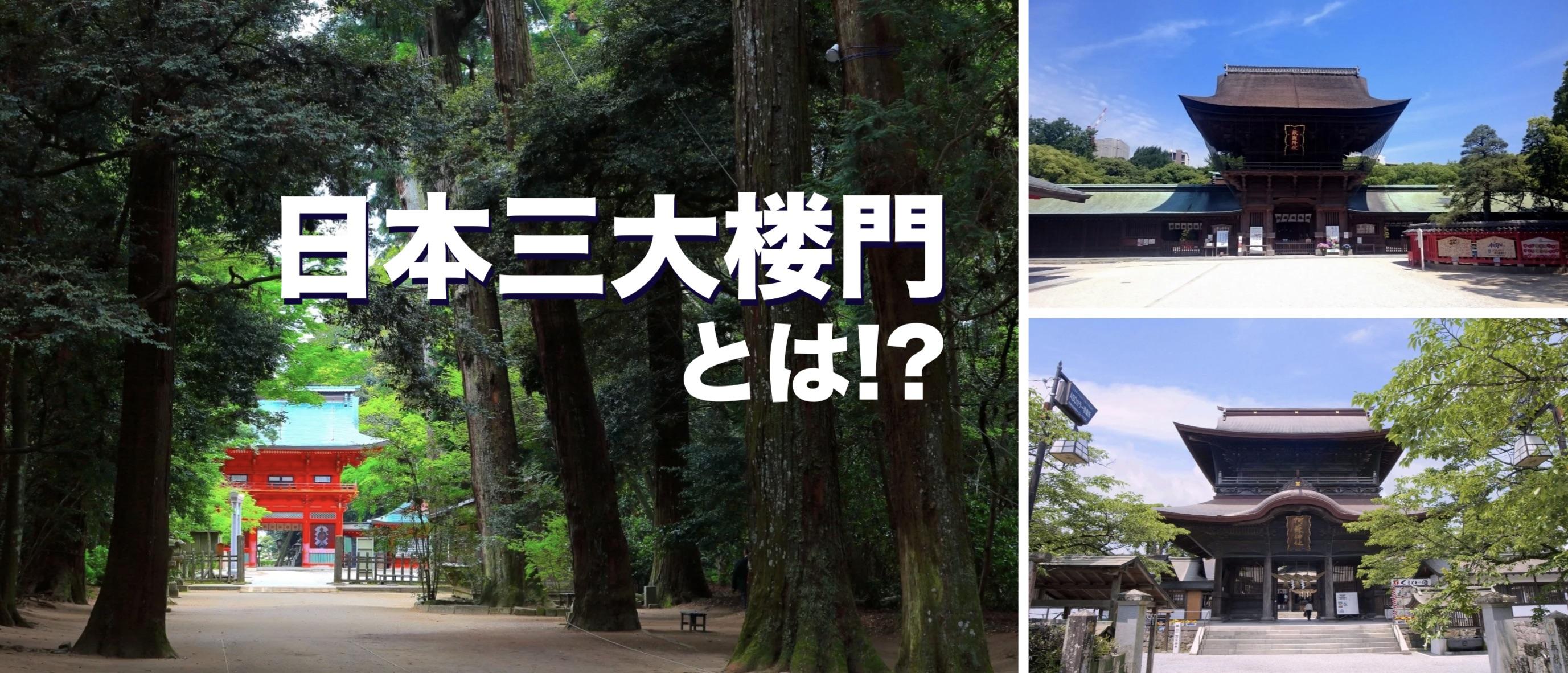 日本三大楼門
