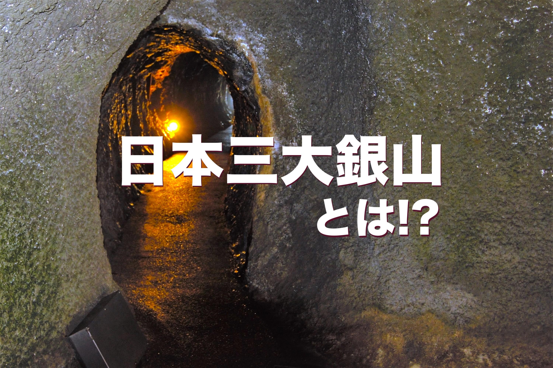 日本三大銀山