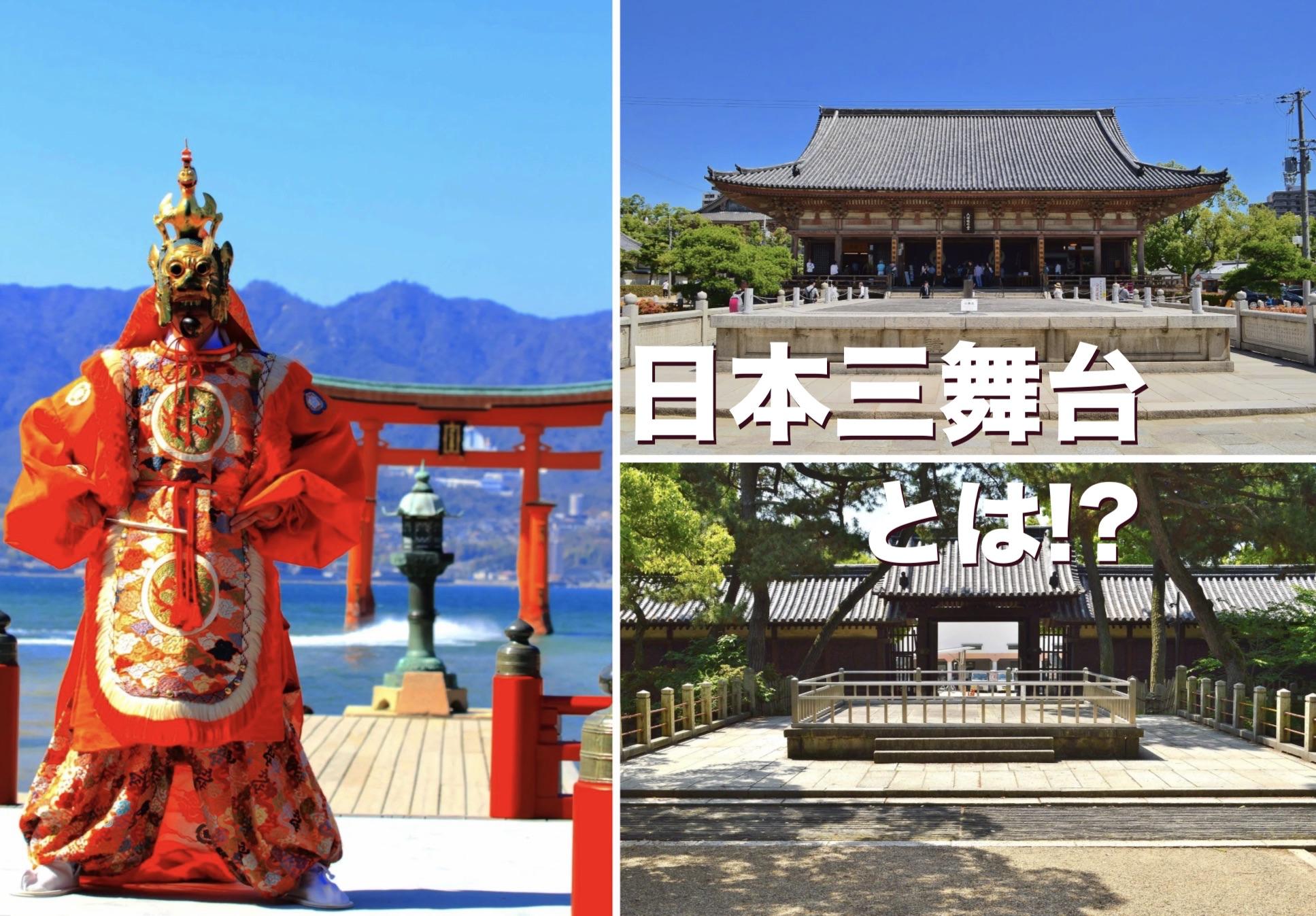 日本三舞台