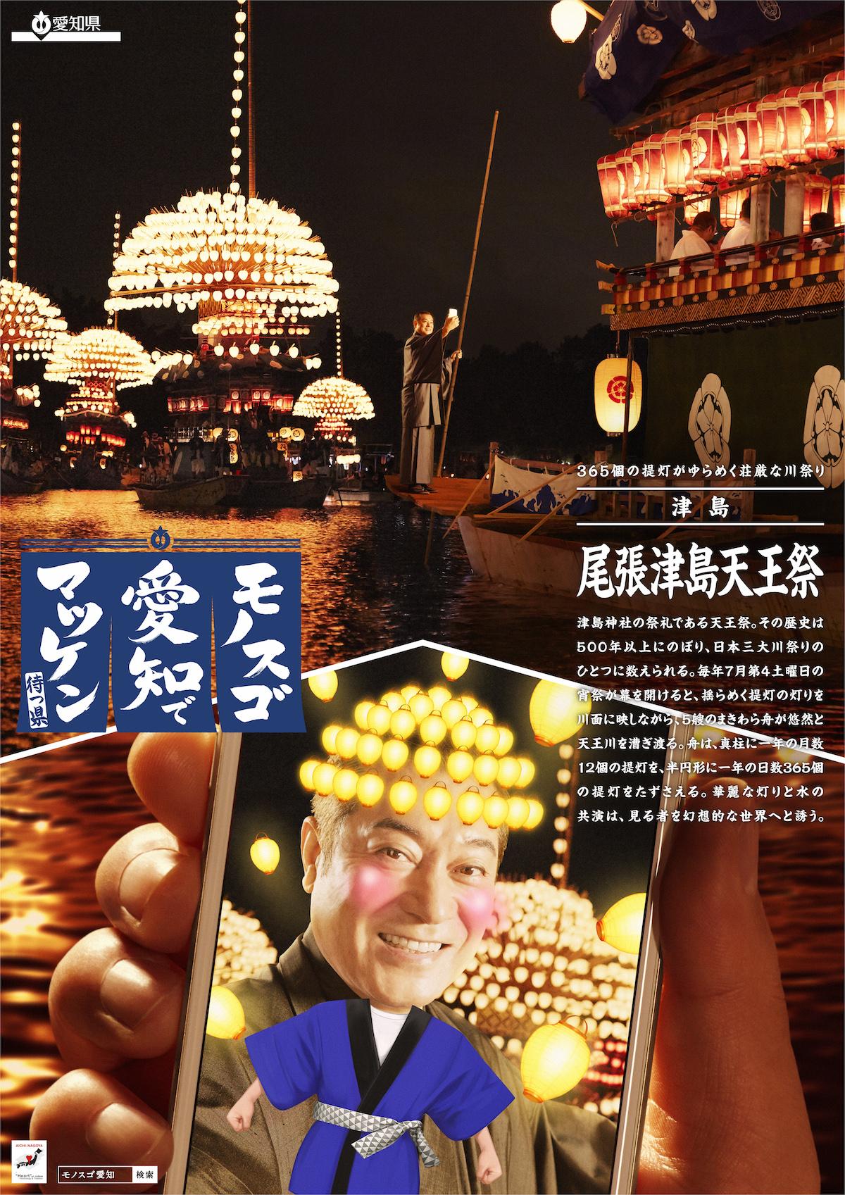 尾張津島天王祭バージョン