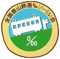 全国登山鉄道‰会
