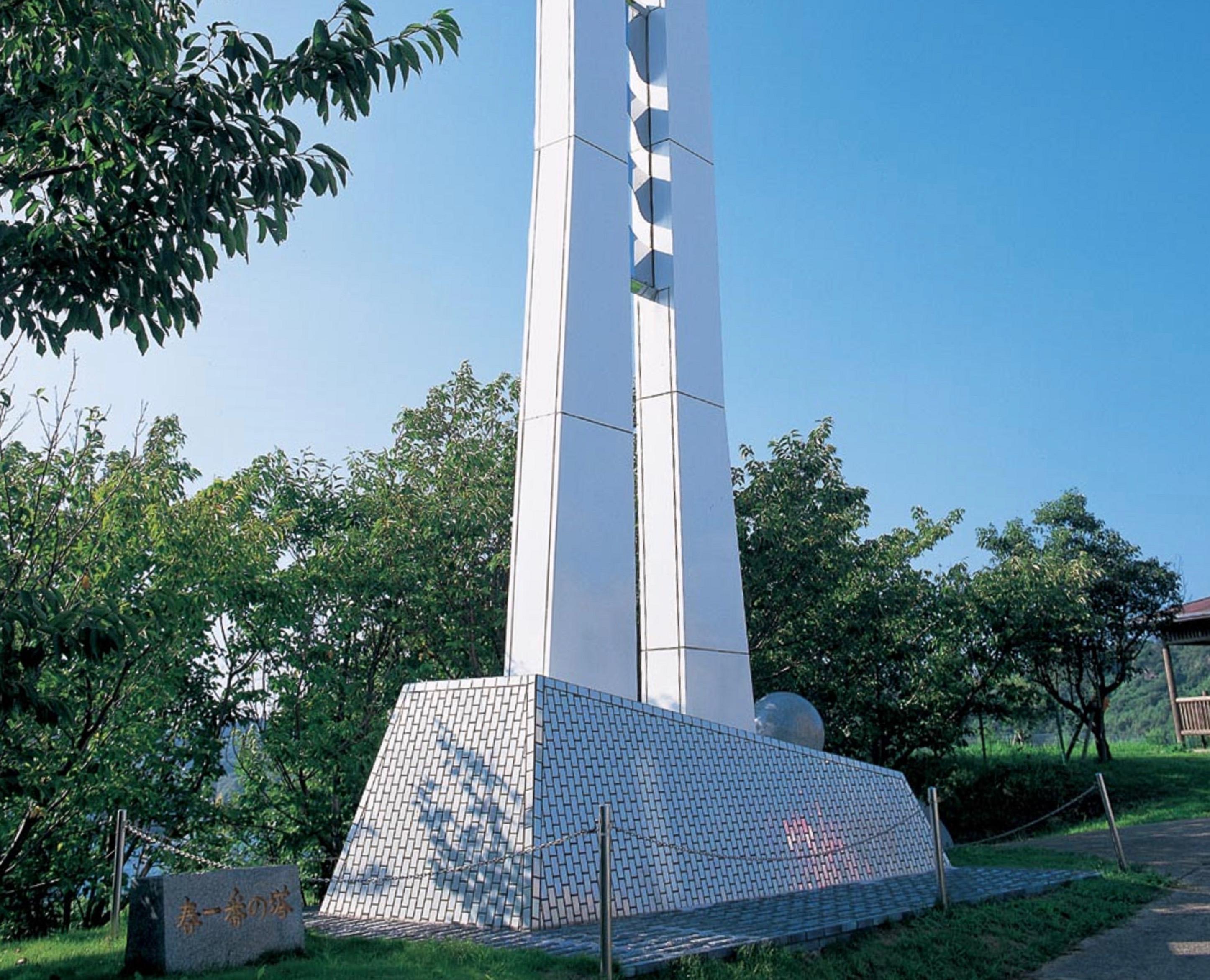春一番の塔