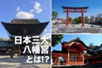 日本三大八幡宮