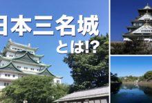 日本三大名城(日本三名城)