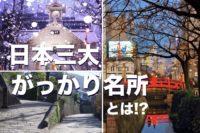 日本三大がっかり名所