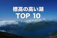 標高の高い湖 TOP10