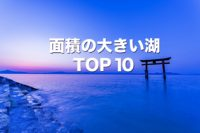 面積の大きい湖 TOP10