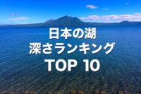 日本の湖 深さランキングTOP10