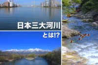日本三大河川とは!?