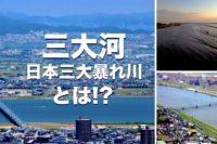 三大河(日本三大暴れ川)とは!?
