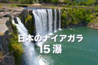 日本のナイアガラ 15瀑