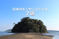 日本のモンサンミシェル