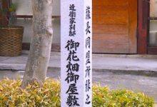 薩長同盟締結地(近衛家別邸・御花畑御屋敷跡)