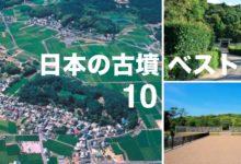 日本の古墳 ベスト10