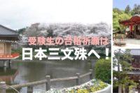 【日本三大】受験生の合格祈願は、日本三文殊へ!